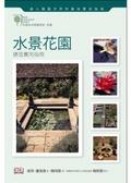 水景花園建造實用指南