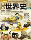 圖解世界史:一冊通曉 不可不知的基礎歷史知識