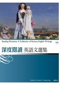 深度閱讀:英語文選集:a collection of famous English writings
