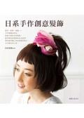 日系手作創意髮飾