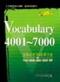 Vocabulary 4001~7000:進階必考3000單字書