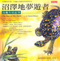 沼澤地夢遊者:烏龜生活記事