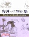 醫護、生物化學
