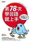 第78次學日語就上手