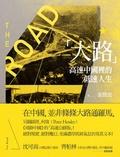 「大路」:高速中國裡的低速人生