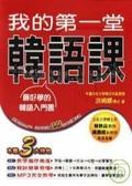 我的第一堂韓語課:最好學的韓語入門書