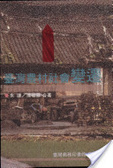 臺灣農村社會變遷