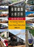 臺灣鐵路火車百科:台鐵.高鐵.捷運