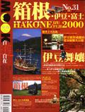 箱根·伊豆·富士