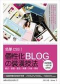 免學CSS!個性化BLOGの裝潢技法:樣式.版面.配色.佈景.外掛.素材