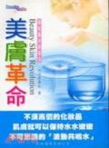 美膚革命:超能量水美容法
