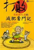 打敗日本大臣的減肥奮鬥記