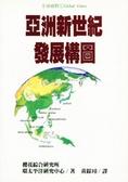 亞洲新世紀發展構圖