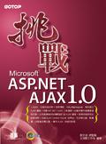挑戰Microsoft ASP.NET AJAX 1.0