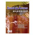Excel與Access資料處理應用實務