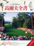 高爾夫球全書
