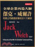 全球企業再造大師傑克、威爾許:奇異公司總裁經營成功十大祕訣