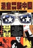 漫畫開剖新中國