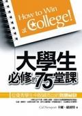 大學生必修的75堂課:從優秀學生中脫穎而出的致勝秘訣