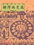 臺灣原住民史:⋅排灣族史篇