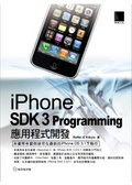 iPhone SDK 3 Programming應用程式開發