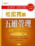 杜拉克談五維管理:卓越經理人的第一本書
