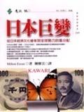 日本巨變:從日本經濟文化變革到全球勢力的重分配