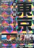 07-08東京食玩買終極天書