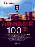 台股指數期貨100問:一本專門寫給台灣股票族的期指入門書