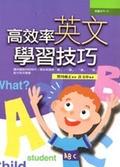 高效率英文學習技巧