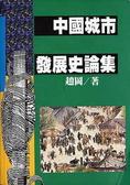 中國城市發展史調集