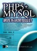 PHP 5+MY SQL網頁系統開發設計