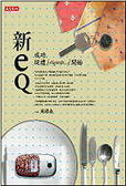 新eQ:成功-從禮{etiquette}開始