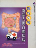 爅腸」治久安:淺談大腸直腸疾病
