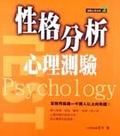 性格分析心理測驗