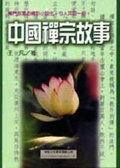 中國禪宗故事