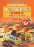 烘焙食品技能檢定實用寶典:丙級技術士學術科解析