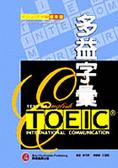 TOEIC多益字彙本領書:英語認證測驗標準版:TOEIC powerprep essential vocabulary