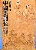 中國畫顏色的運用與製作