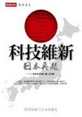 科技維新:日本再起