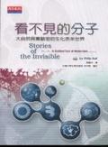 看不見的分子:大自然與實驗室的生化奈米世界