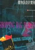 購物袋設計實例