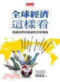 全球經濟這樣看:梁國源帶你解讀經濟新地圖
