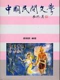 中國民間文學