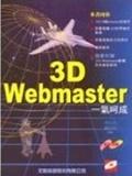 3D Webmaster一氣呵成