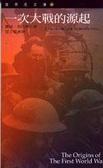 一次大戰的源起