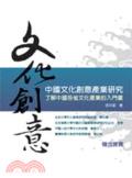 中國文化創意產業研究:了解中國各省文化產業的入門書