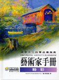 藝術家手冊:粉彩