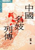 中國名妓列傳