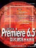 Premiere 6.5影片視訊專案開發:中文化介面